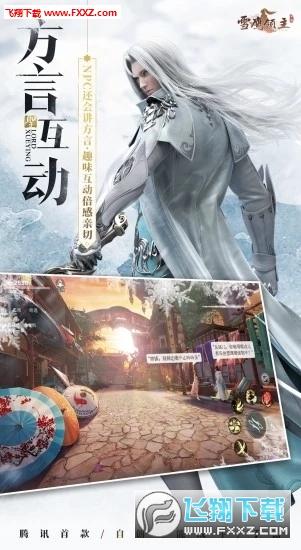 雪鹰领主钢火烧龙新年版游戏v1.0.93.1截图1