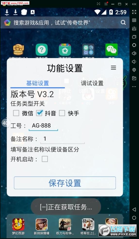 挂机邦自动挂机赚钱appv1.0截图2
