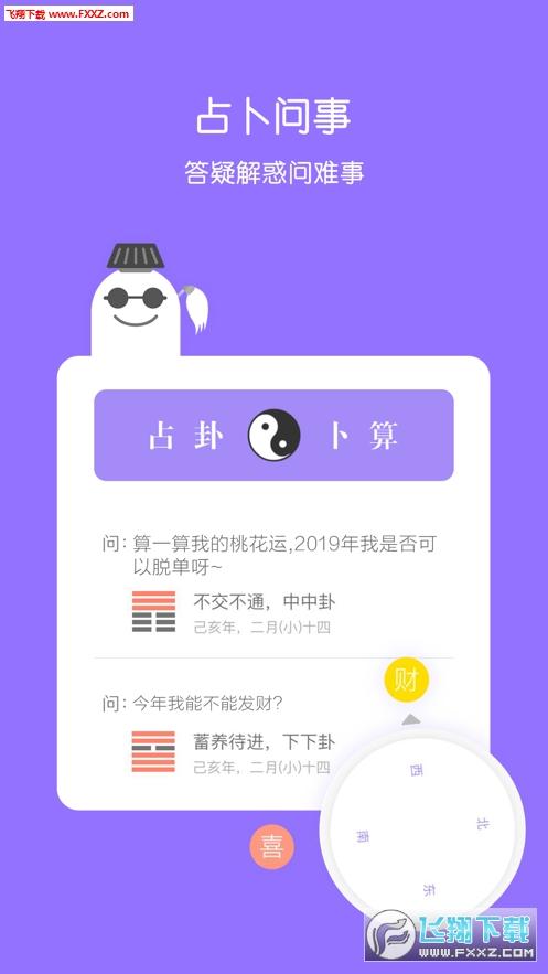 米丫占卜安卓版1.0.0截图1