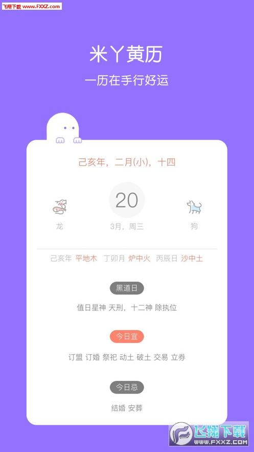 米丫占卜安卓版1.0.0截图2