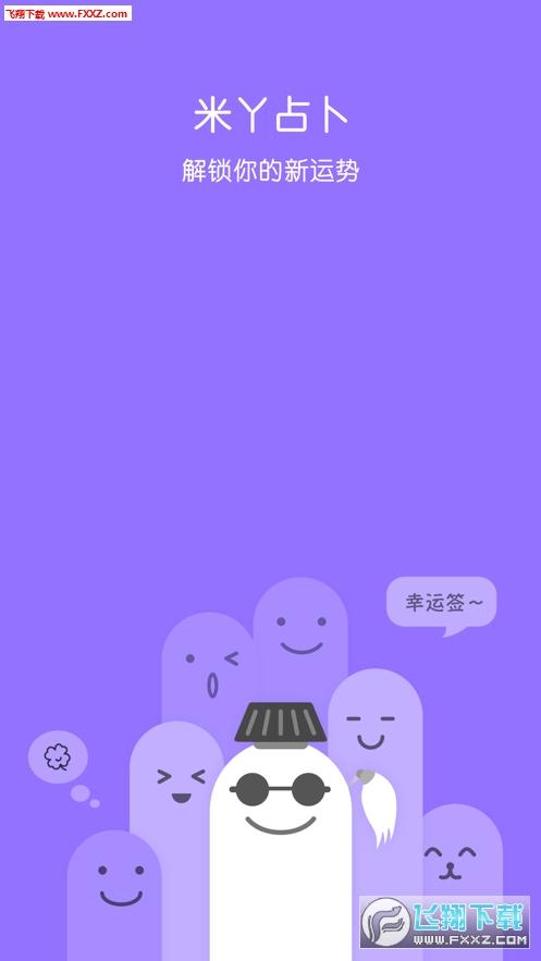 米丫占卜安卓版1.0.0截图3
