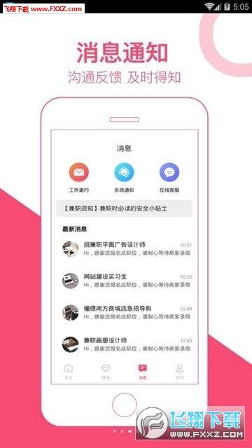 西柚兼职靠谱赚钱appv1.0截图1