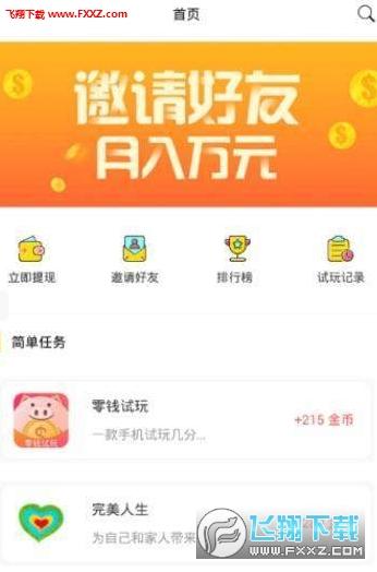 辣问互助答题赚钱app1.0截图2