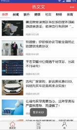 热文文app安卓版1.0截图0