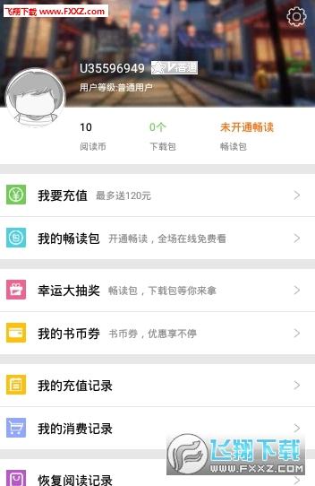 乐读阅读赚钱app1.0截图0
