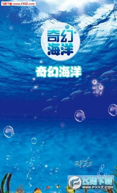 奇幻海洋app手机版1.0.0截图0