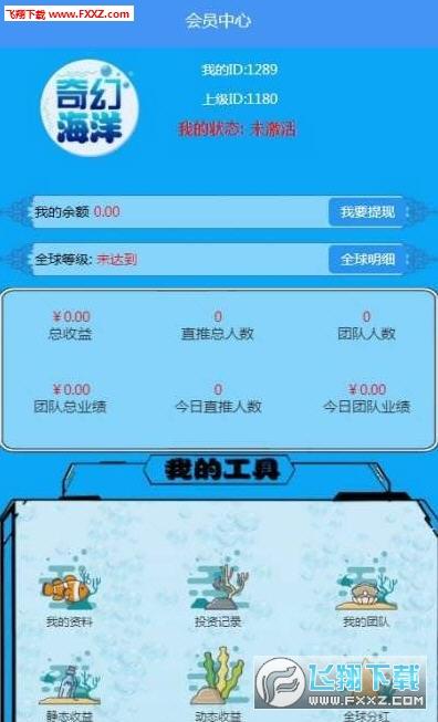 奇幻海洋app手机版1.0.0截图1