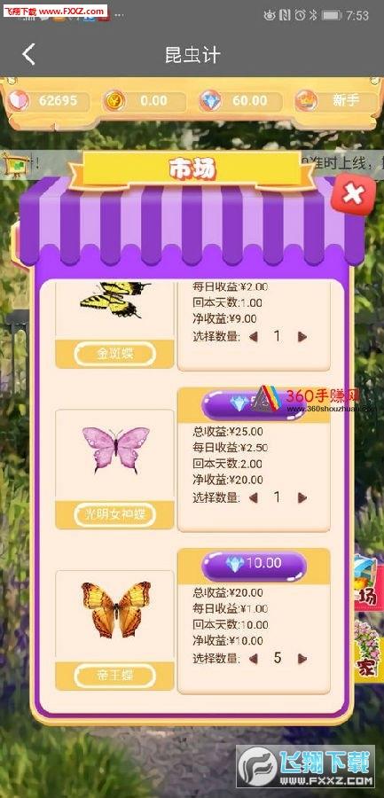 昆虫计app官方赚钱版v1.0截图0