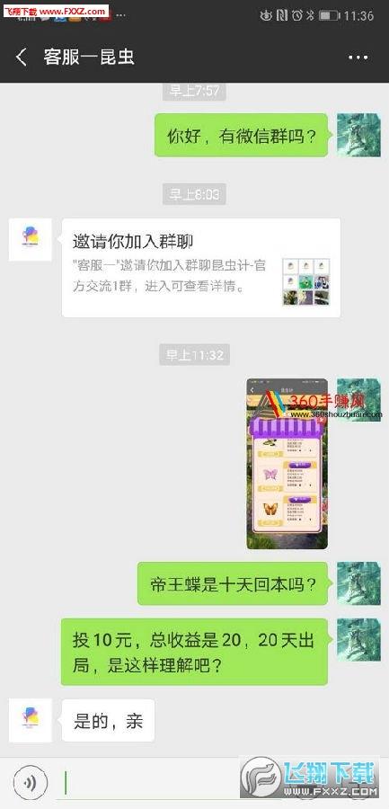 昆虫计app官方赚钱版v1.0截图1