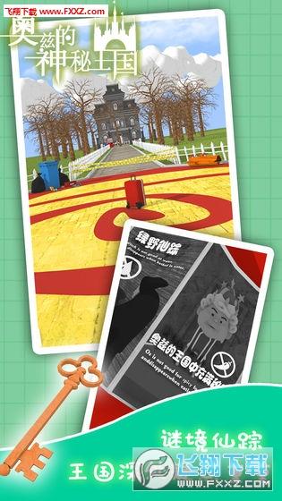 奥兹的神秘王国解密游戏截图1