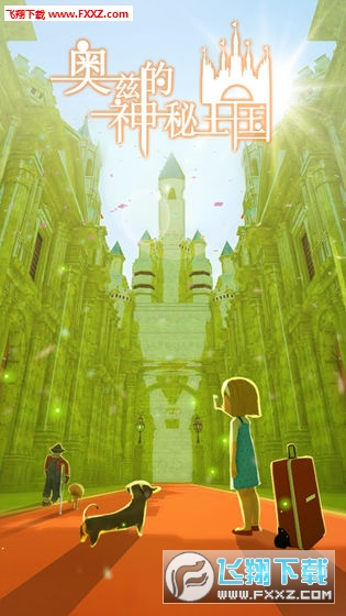 奥兹的神秘王国解密游戏截图3