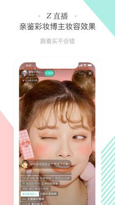 斩颜app官方版1.0.5截图1