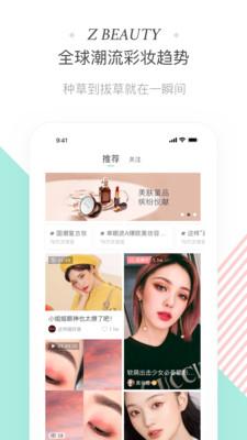 斩颜app官方版1.0.5截图2