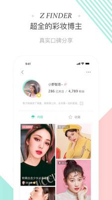 斩颜app官方版1.0.5截图3