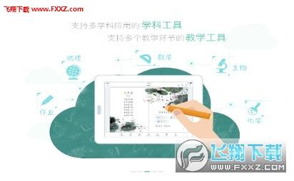 上海中小学数字教材app安卓版1.1.1截图0