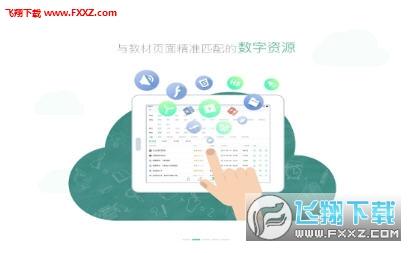 上海中小学数字教材app安卓版1.1.1截图1