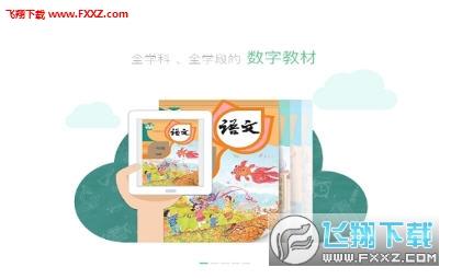 上海中小学数字教材app安卓版1.1.1截图2