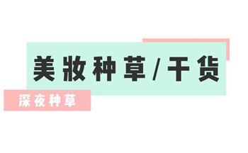2020彩妆种草分享app推荐