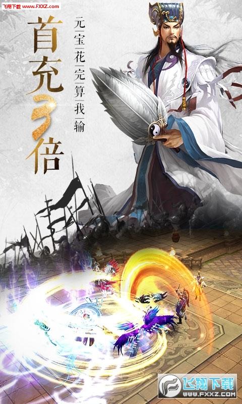 青龙偃月刀GM礼包版1.0截图0