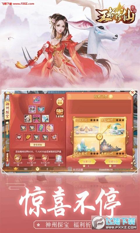 王者修仙礼包兑换码版0.4.73截图3