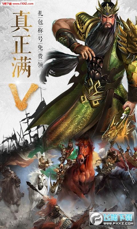 青龙偃月刀GM礼包版1.0截图1