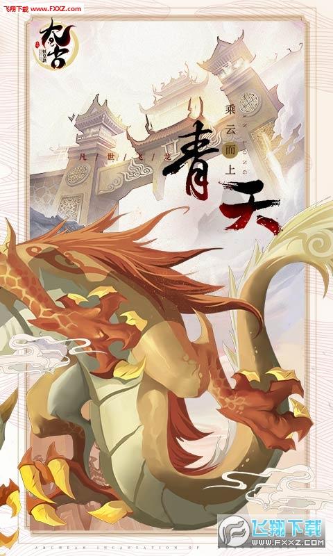 太古妖皇诀正版手游v2.0.0.1截图2