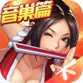 拳皇命运音巢篇最新版手游v2.24.230