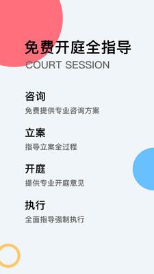 云台法务法律资讯app1.5.2截图0