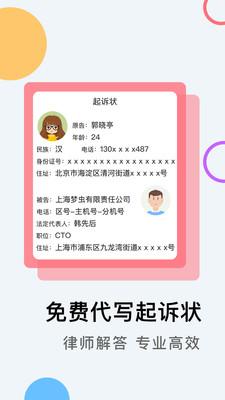 云台法务法律资讯app1.5.2截图2