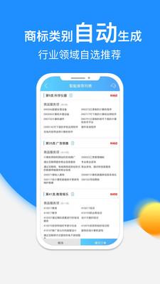 商标自助注册查询系统手机版v1.0.4最新版截图0