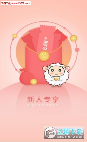 小绵羊赚钱软件提现版1.0截图1