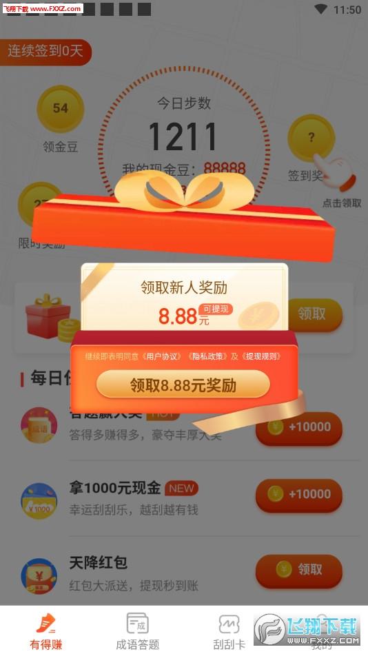 记步宝运动步数换钱花appV1.4.7截图0