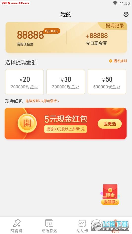 记步宝运动步数换钱花appV1.4.7截图1