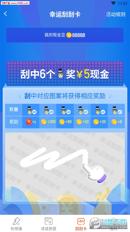 记步宝运动步数换钱花appV1.4.7截图3