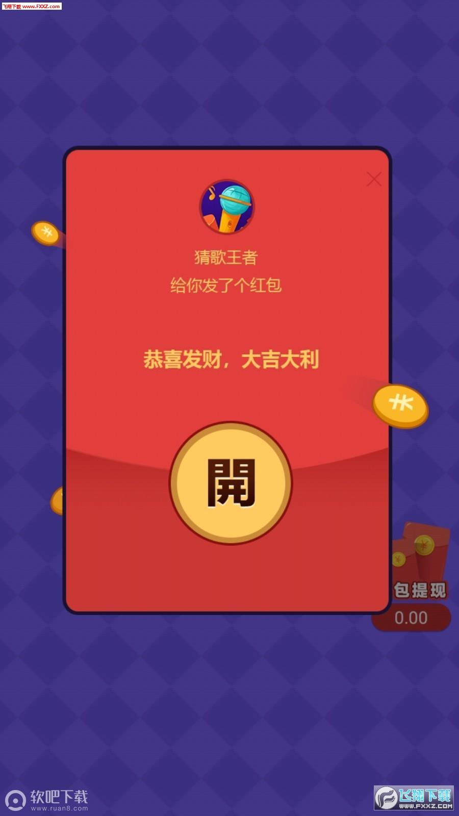 猜歌王者游戏赚钱安卓版v1.0截图1