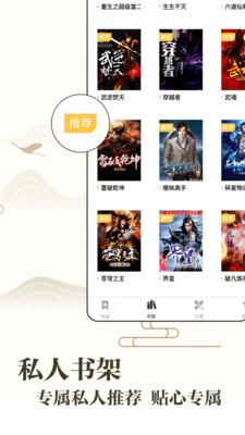 藏书阁安卓破解版app1.0.1截图0
