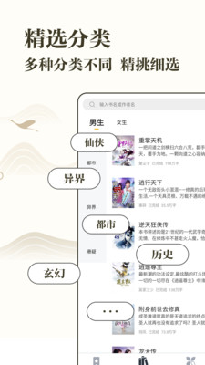 藏书阁安卓破解版app1.0.1截图2