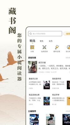 藏书阁安卓破解版app1.0.1截图3