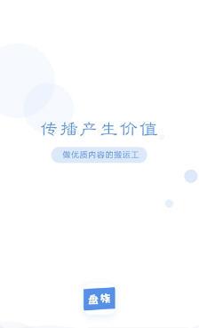盘族资讯app分享赚钱2.0.0截图1