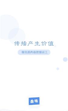 盘族资讯app分享赚钱2.0.0截图2