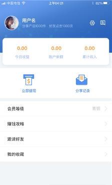 盘族资讯app分享赚钱2.0.0截图0