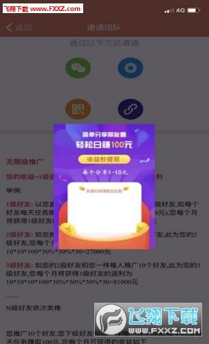 畅盈发圈app转发赚钱1.1.3截图1
