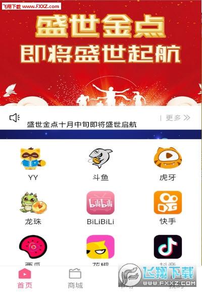 商机致富推广网赚app安卓版1.0截图2