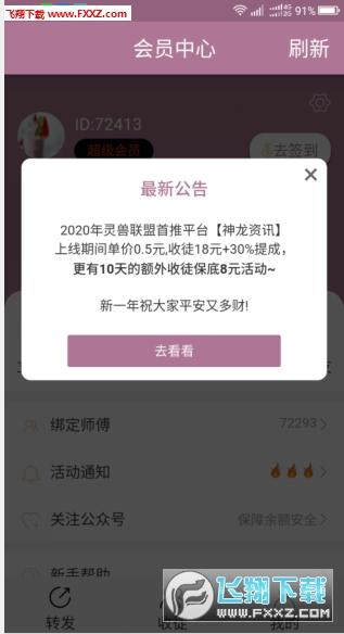 神龙资讯app安卓最新版1.0.0截图0