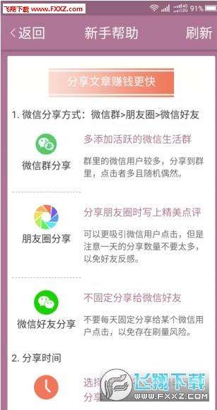 神龙资讯app安卓最新版1.0.0截图2