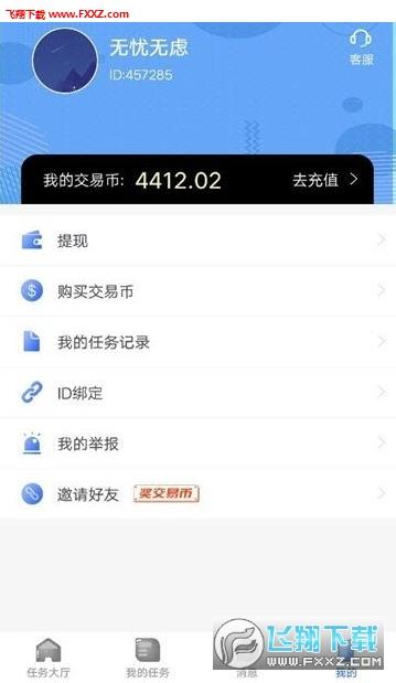 皓腾微信网赚联盟app官方版1.0截图1