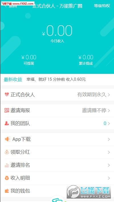 万能推广圈app手机任务版1.0.0截图2