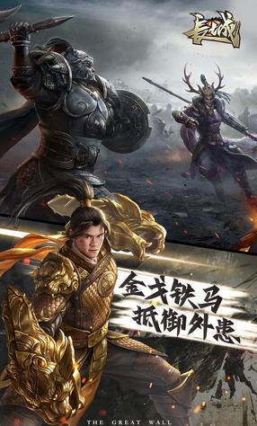 长城荣耀版0.9.6截图2