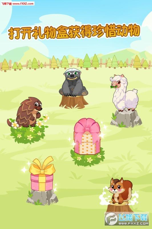 欢乐动物园赚钱版v1.0截图1
