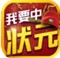 我要中状元app手机红包版1.0.1
